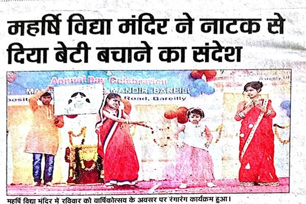 The message of the daughter saved by MVM Bareilly School plays.